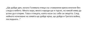 Учителя Петър Дънов