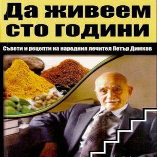 Лечителят Петър Димков гонил редица болести с вълшебна вода (РЕЦЕПТА)