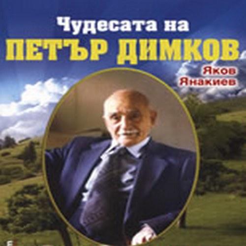 Лечителят Петър Димков завеща рецепта за лечение на рак на стомаха и хранопровода