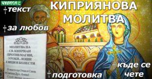 киприянова молитва текст цена за любов