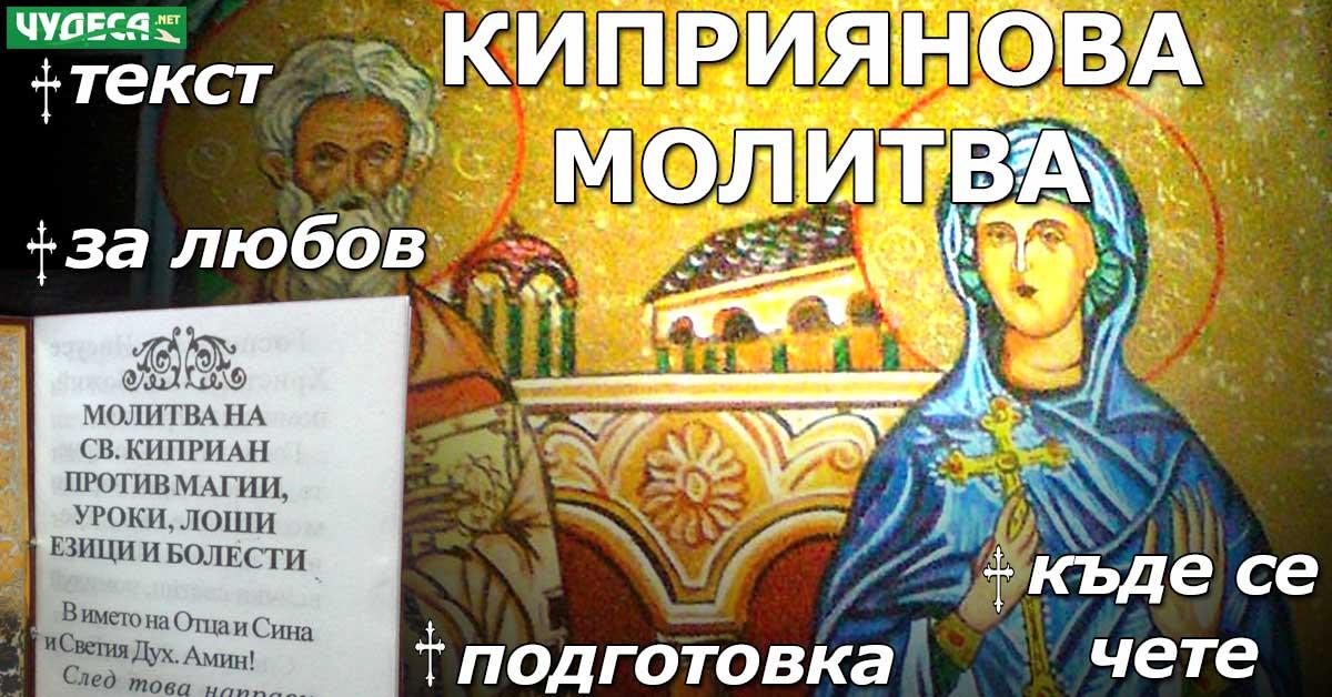 Киприянова молитва за четене вкъщи и в църква. За любов, против уроки и зли сили!