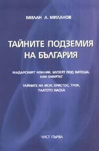 мистерии на България