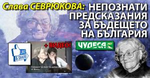 Предсказания за бъдещето на България Слава Севрюкова