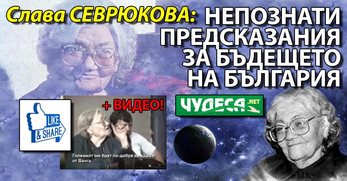Непознати предсказания на Слава Севрюкова за бъдещето на България! (ВИДЕО)