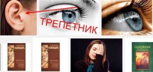 трептене и играене на дясното или лявото око