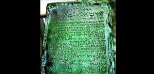Изумруденият скрижал е древен и мистериозен текст