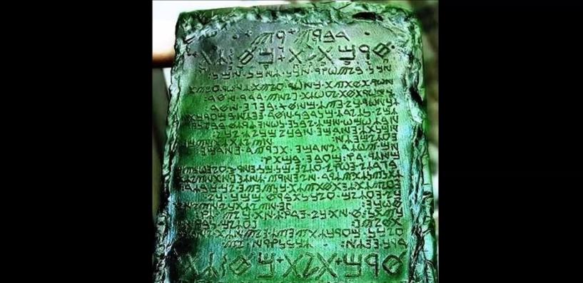 Изумруденият скрижал – един от най-мистичните и древни артефакти