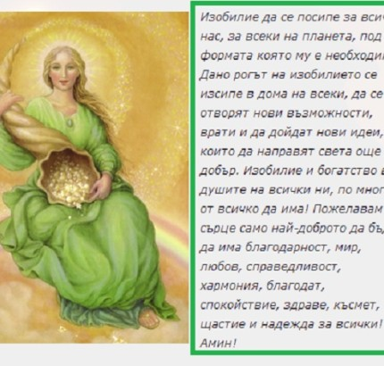 молитва за изобилие
