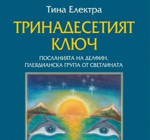 Tina_Elektra-099