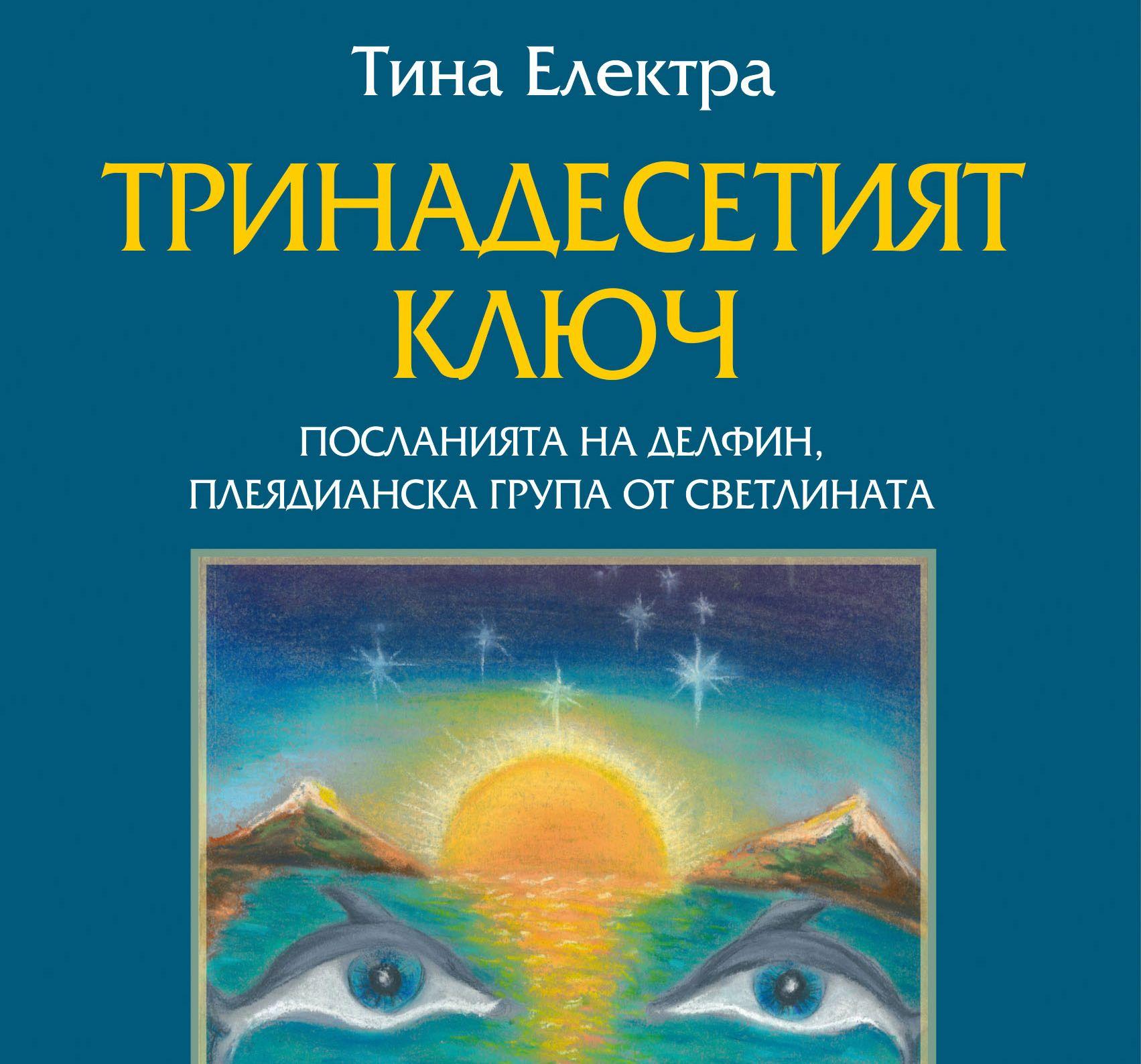 Тина Електра: В лицето на Петър Дънов бог дойде в България