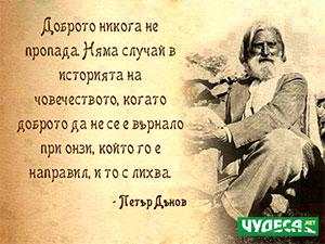 Силата на мисълта позитивни мисли Петър Дънов