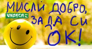 позитивно мислене и силата на мисълта положителни мисли