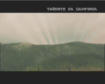 Кристал бди над България, намира се в Царичина