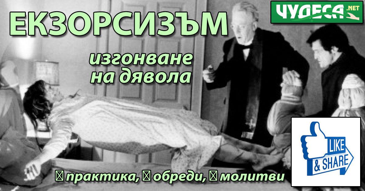 Екзорсизъм или Как да прогоним демон в България. Молитва при обсебване