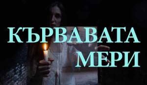 кървавата мери филм страшни истории