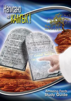 Скрижалите с 10-те Божии заповеди