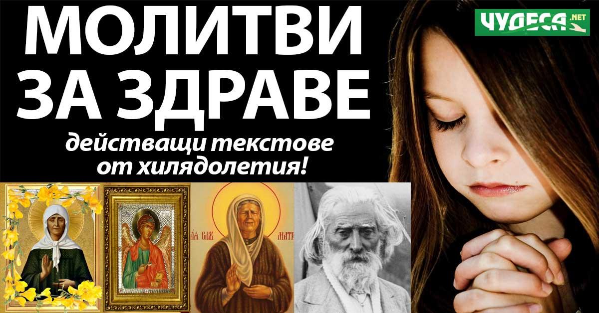 Молитва за здраве: Действащи текстове на Дънов и др., с които да си помогнете!