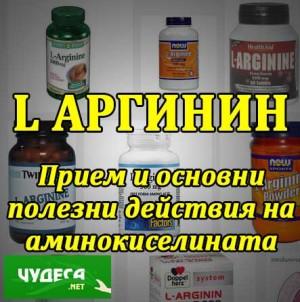 л аргинин