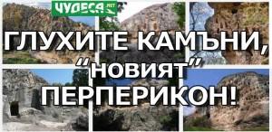 глухите камъни до Любимец със снимки и карта