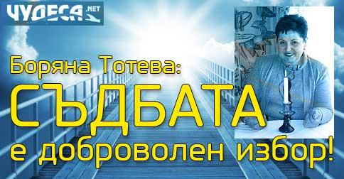 Боряна Тотева: Съдбата не е случайност, а избор!