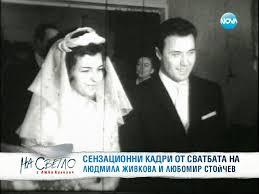 liubomir Людмила Живкова
