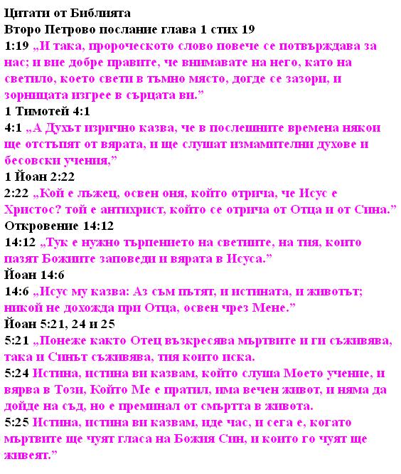 Цитати от Библията