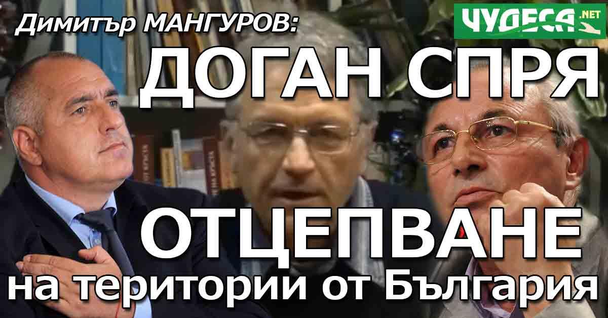 Димитър Мангуров: Бойко ще бъде сменен от жена, Доган предотврати отцепване на части от България
