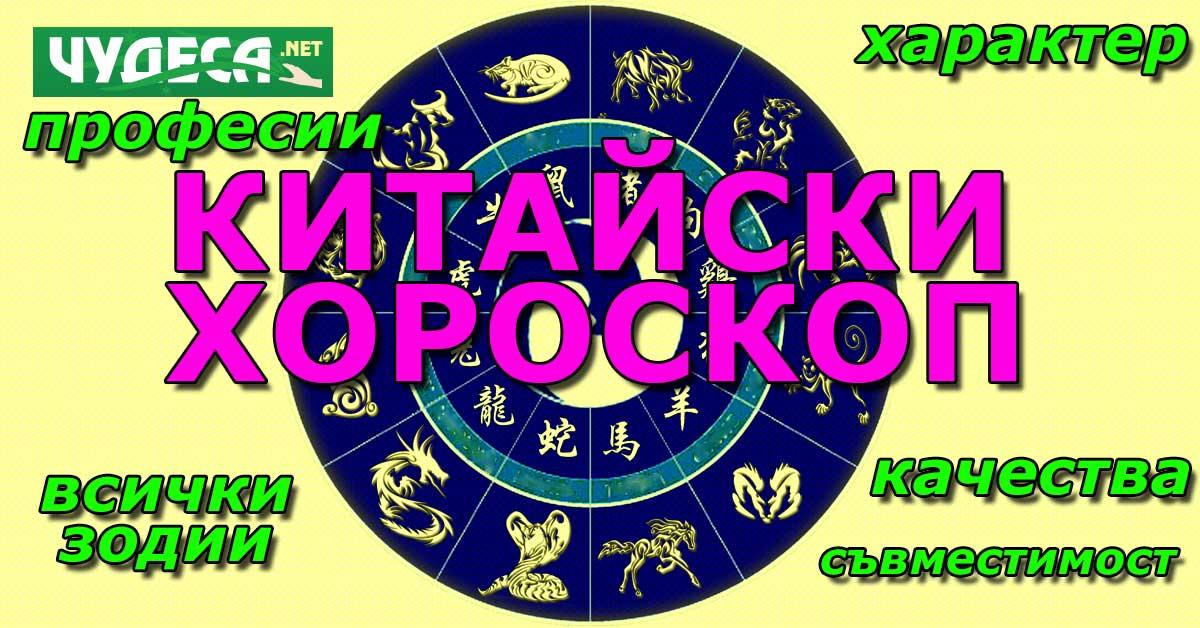 Китайски хороскоп: Всички зодии, съвместимост