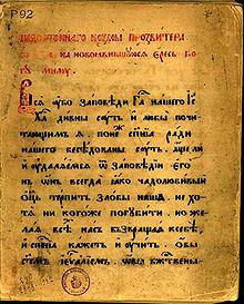 Беседа против богомилите на Презвитер Козма