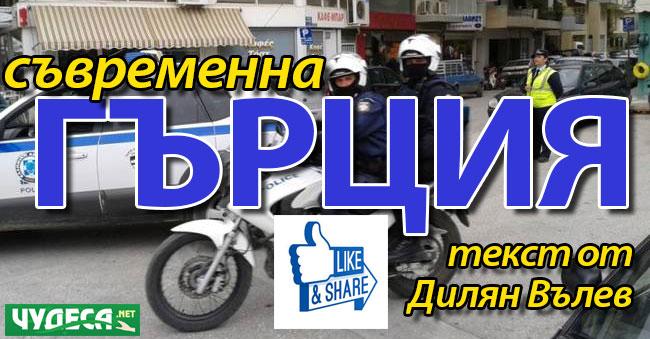 Легализация в Гърция, или: Еляте аврио!