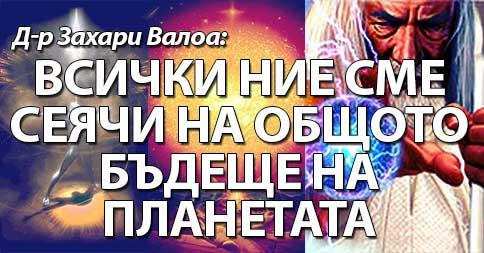 Карма: Днес се подрежда кармичният пъзел и на България, и на света