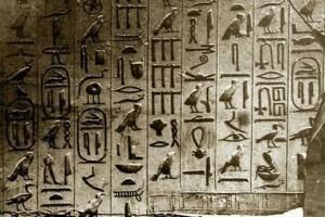 Текстовете от пирамидата на фараон Унас