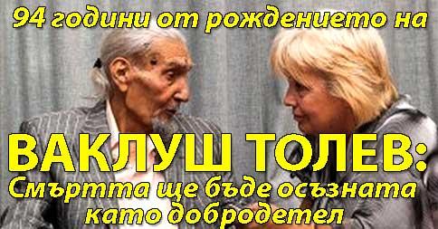 Ваклуш Толев: Смъртта ще бъде осъзната като добродетел до 100 г.