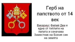 Герб на папството от 14 век. Титлата Викариус Филий Ден означава заместник на Божия Син на земята