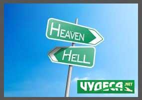 живот след смъртта рай или ад