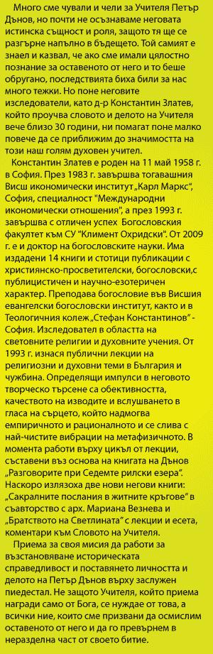 Константин Златев, Петър Дънов