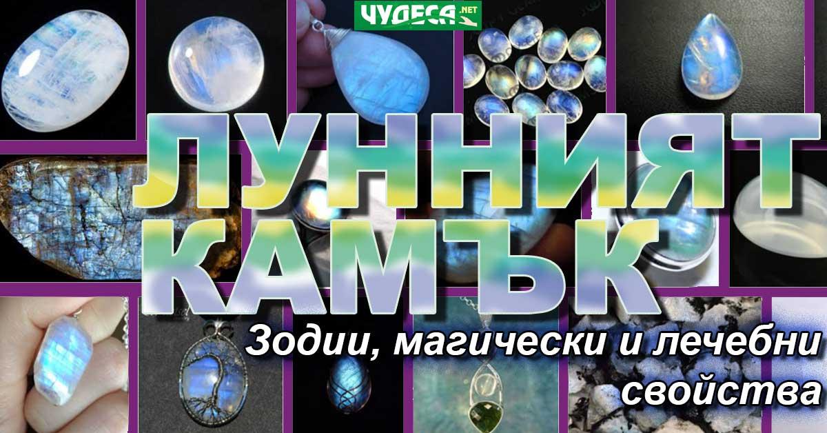 Лунен камък – най-загадъчният минерал! Зодии, магически и лечебни свойства