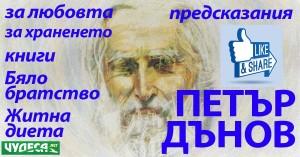 Петър Дънов, Beinsa Douno, Беинса Дуно