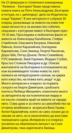 Петя Александрова, България с потури