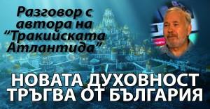 атлантида България