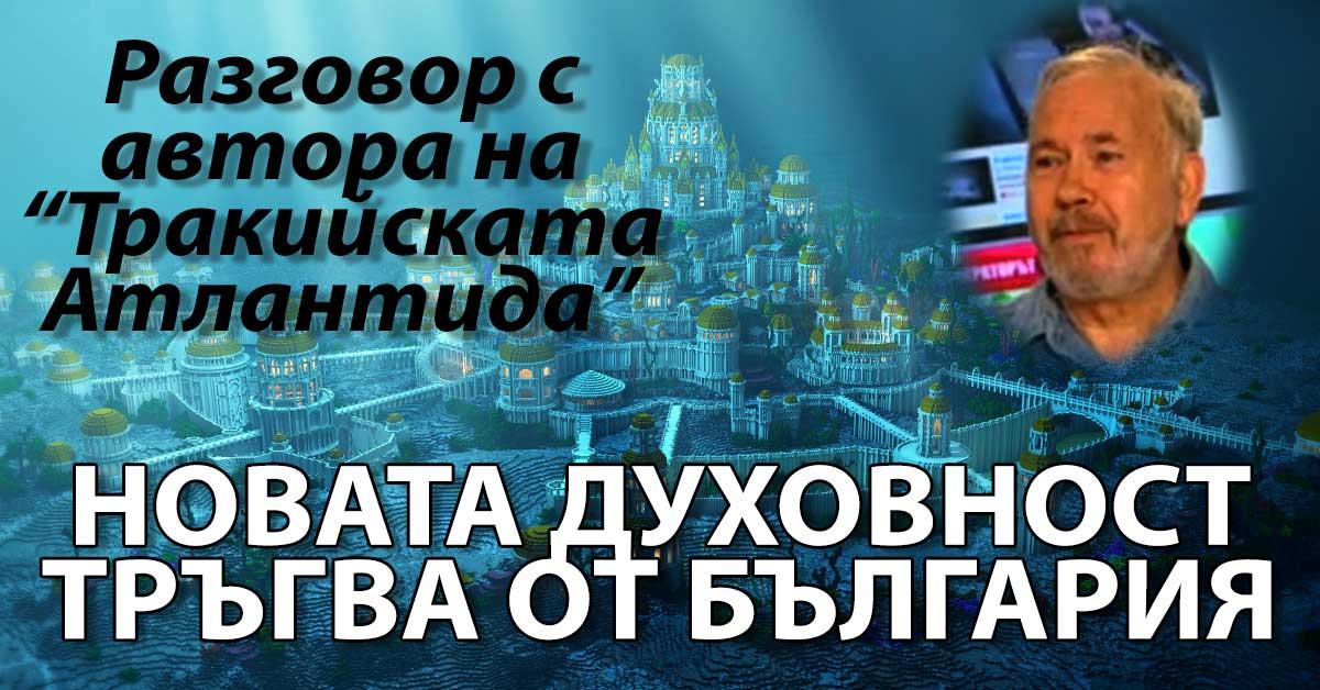Атлантида е била тук! От българите тръгва новото начало!