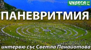 Panevritmia_sn_Stoico_Ivanov-3