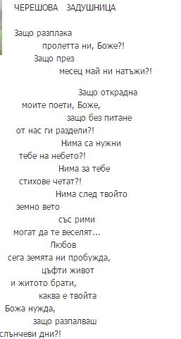 Черешова Задушница стихове
