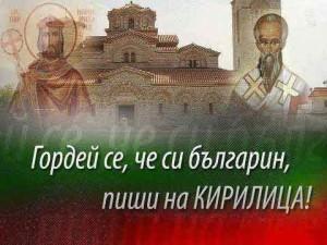 кирилица латиница глаголица кирил и методий - 01