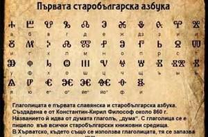кирилица латиница глаголица кирил и методий - 06