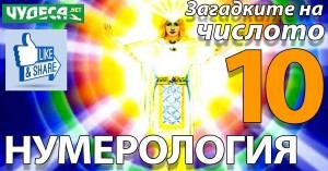 нумерология числото 10