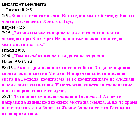 Citati-ot-Bibliyata-za-vyarata-5
