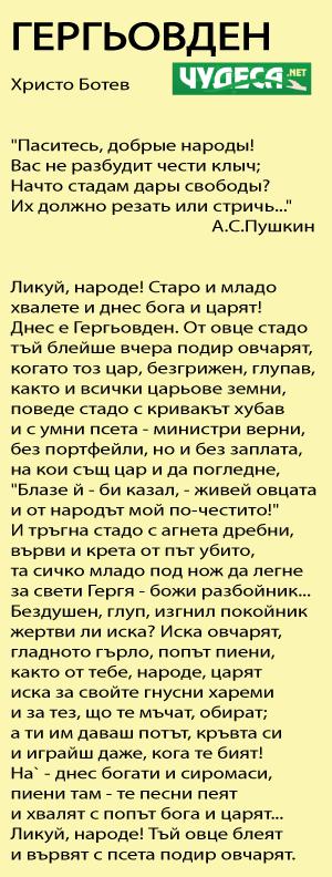 """""""Гергьовден"""" Христо Ботев"""