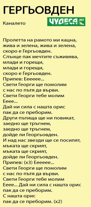 Слави Трифонов и Каналето Гергьовден