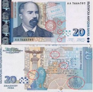 Илюминати в България